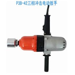 P3B-42电动扳手铁路钢结构好帮手 三相电冲击扳手批发