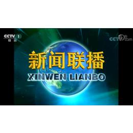 供应2020年CCTV-1新闻联播前广告价格-中视海澜传播