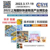 2022上海快递物流、新能源物流车、智慧物流、AGV展