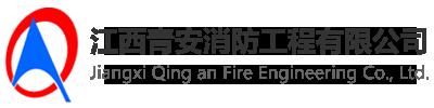江西青安消防工程有限公司