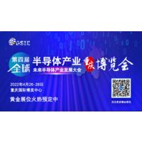 第四届全球半导体产业(重庆)博览会