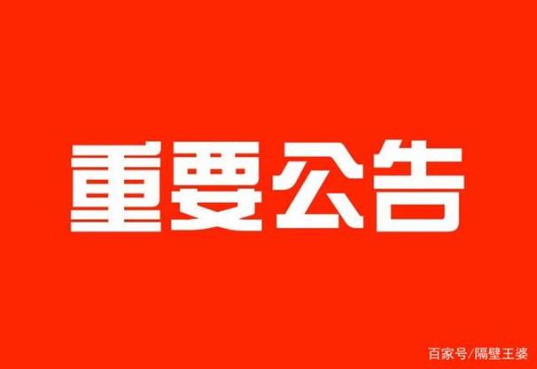 杨家湖周边路网工程项目社会稳定风险评估的公示