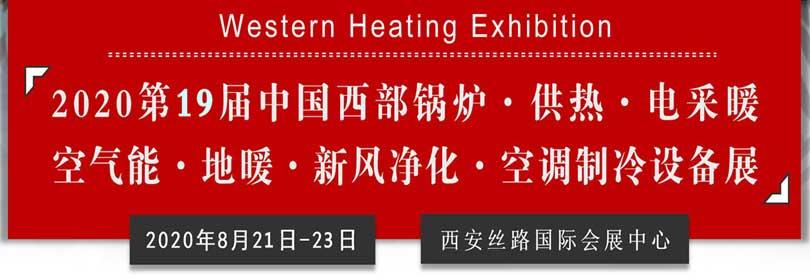 2020西安暖通展览会|西安供热展|西安锅炉展