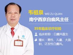 南宁西京白癜风医院韦祖泉医生
