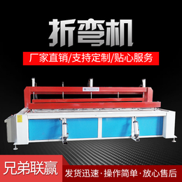 本公司塑料板材折弯机  自动程序高 质量可靠