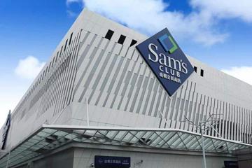 上海山姆旗舰店,山姆上海旗舰店预计2021年内开业,山姆在上海的第三家店,