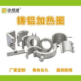 中邦凌淄博 挤出机加热圈 厂家定制 铸铝电热圈