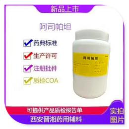 药用辅料阿斯帕坦 CP2015版药典标准有CDE备案