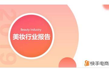 2019快手美妆行业白皮书,1W+粉丝量商家增长45倍 ,中国美妆保持快速增长,