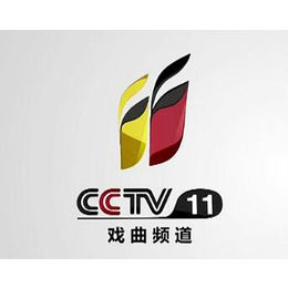 CCTV11戏曲频道2020年广告价格-表央视11套广告代理