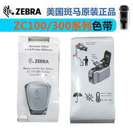 zebra ZC100 300系列彩色带