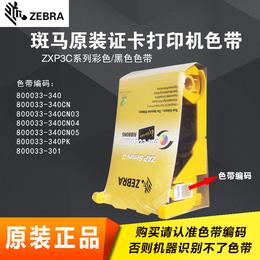 南京zebra ZXP3C专用彩色带
