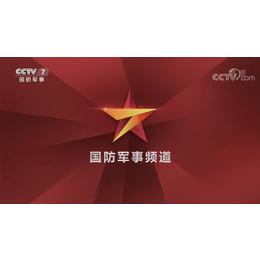 2020年CCTV-7国防军事频道广告报价-央视7套广告代理