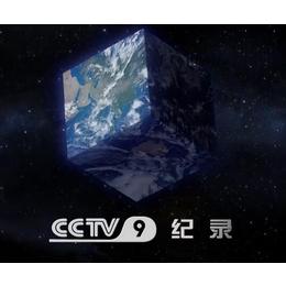 2020年央视9套CCTV9记录频道栏目广告价格表-中视海澜