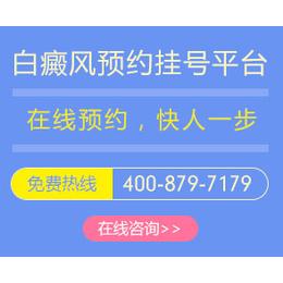 在广西南宁如何选择一家好的白癜风医院缩略图