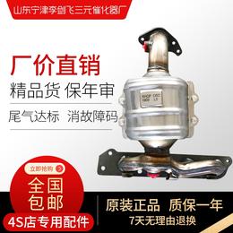 长安欧尚1.5三元催化器
