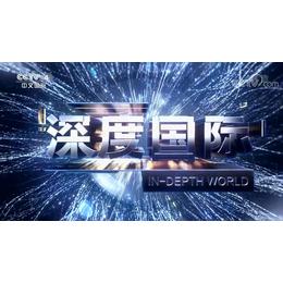 投放央视4套深度国际栏目广告报价-CCTV4广告代理公司
