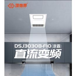 DSJ3030B-FIO 凉霸