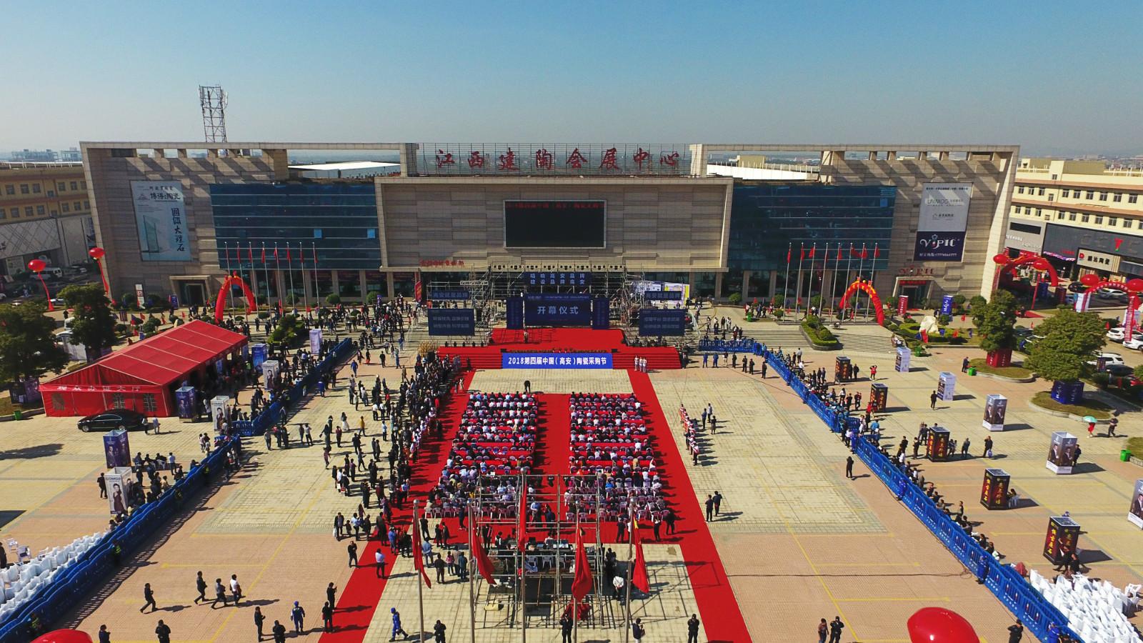 第四届中国(高安)陶瓷采购节精彩回顾