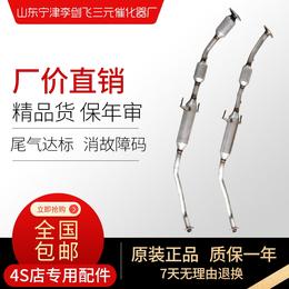 丰田花冠1.6 1.8中节三元催化器