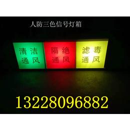 人防通风方式信号灯箱是人防三色信号灯缩略图