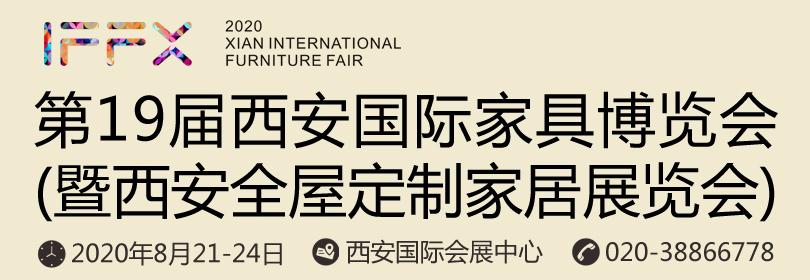 第十九届西安国际家具博览会
