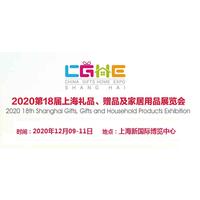 2020中国玩具礼品展览会