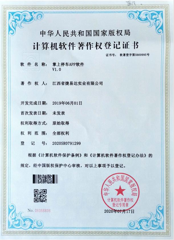 計算機軟件著作權登記證書6
