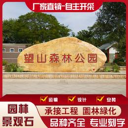 企业名称刻字石 牌面景观文化石 大型刻字石