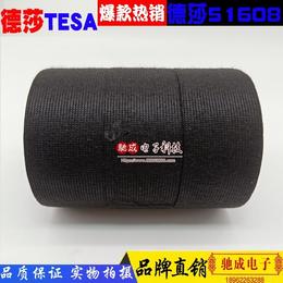 厂家德莎TESA51608 绒布线束 驾驶室降噪胶带