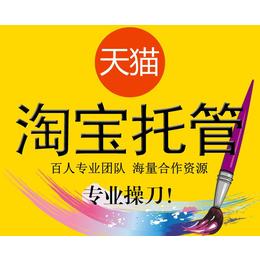 合肥淘宝店铺代运营- 安徽快牛网络科技-淘宝店铺代运营平台