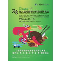 成都 西安 上海餐饮食材火锅供应链展览会