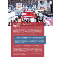 上海 成都 西安 重庆餐饮食材火锅供应链展览会缩略图