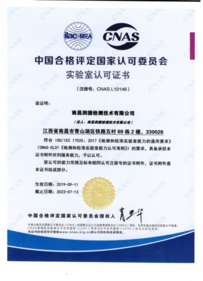 CNAS认可证书(中文)