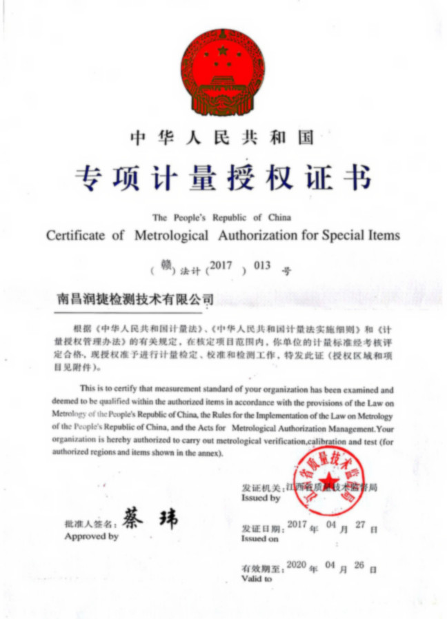 专项计量授权证书