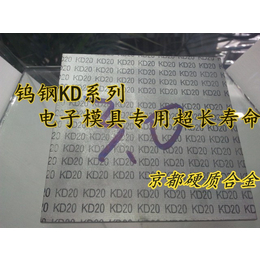 日本共立腐蚀性KD40钨钢板厂家