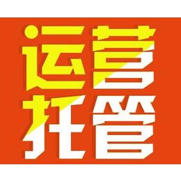 安徽快牛网络科技(图)-京东店铺托管价格-安庆京东店铺托管