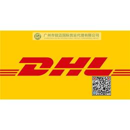 甘肃广州DHL/UPS一级代理欧洲双清包税*件*取件电话