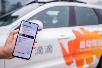 滴滴自动驾驶上线,自动驾驶网约车直播,自动驾驶网约车上海测试,