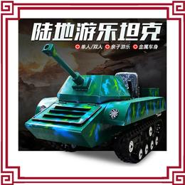 越野坦克车 游乐坦克车 儿童坦克车  户外大型游乐设备厂家缩略图