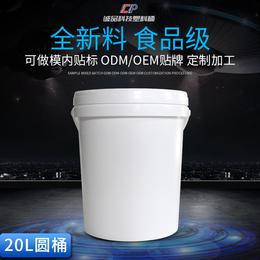 诚品20L防漏塑料桶批发