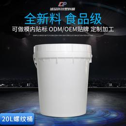 诚品20L螺旋酸菜塑料包装桶