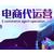 淘宝代运营可靠么-苏州淘宝代运营-快牛电商(在线咨询)缩略图1
