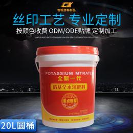 厂家供应20L圆形包装桶 丝印工艺塑料桶可定制